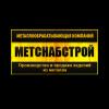 МЕТСНАБСТРОЙ
