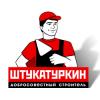 ЧУП Штукатуркин